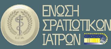 Ένωση Στρατιωτικών Ιατρών | Επίσημη ιστοσελίδα